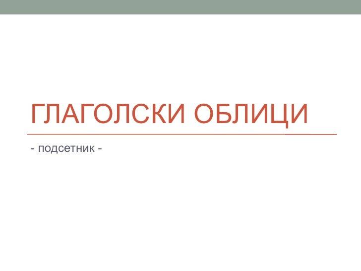 ГЛАГОЛСКИ ОБЛИЦИ- подсетник -