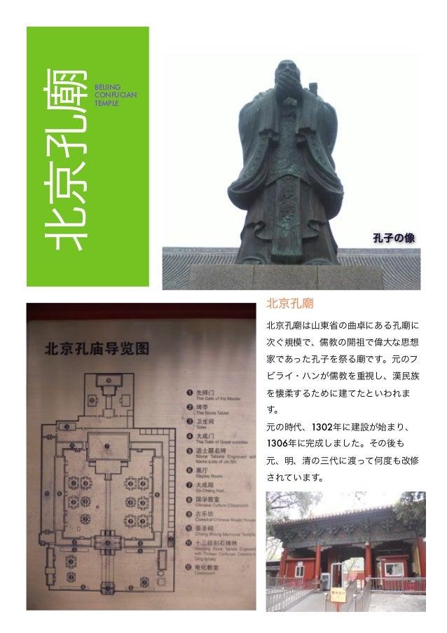 北京孔BEIJING CONFUCIAN TEMPLE 北京孔 北京孔 は山東省の曲卓にある孔 に 次ぐ規模で、儒教の開祖で偉大な思想 家であった孔子を祭る です。元のフ ビライ・ハンが儒教を重視し、漢民族 を懐柔するために建てたといわれま す...