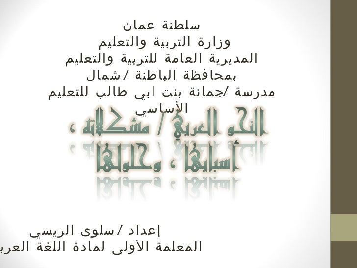 سلطنة عمان               وزارة التربية والتعليم          المديرية العامة للتربية والتعليم             بمحافظة الباط...