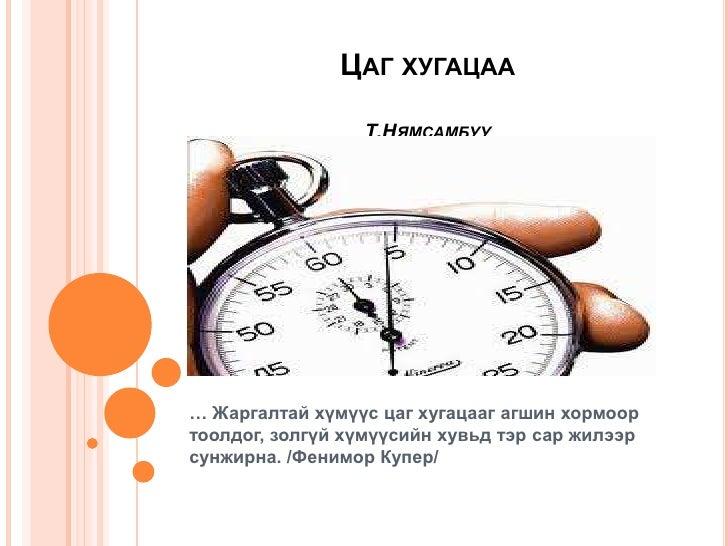 ЦАГ ХУГАЦАА                 Т.НЯМСАМБУУ… Жаргалтай хүмүүс цаг хугацааг агшин хормоортоолдог, золгүй хүмүүсийн хувьд тэр са...