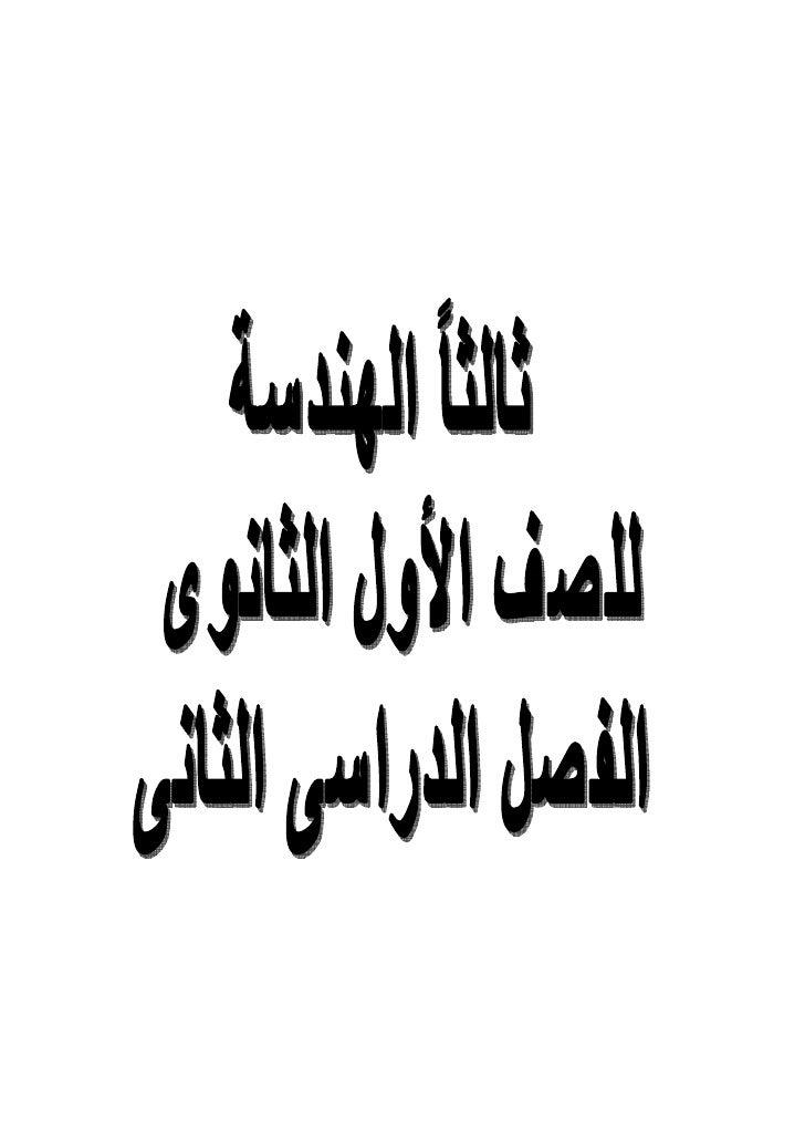 10/ ) ١ (            ن       و ط א          ع       د      מ وאز                מ      ذא                 ...