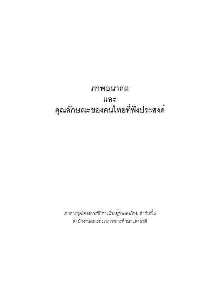 (1)         ภาพอนาคต            และคุณลักษณะของคนไทยทีพงประสงค์                   ่ ึ  เอกสารชดโครงการวถการเรยนรของคนไทย ล...