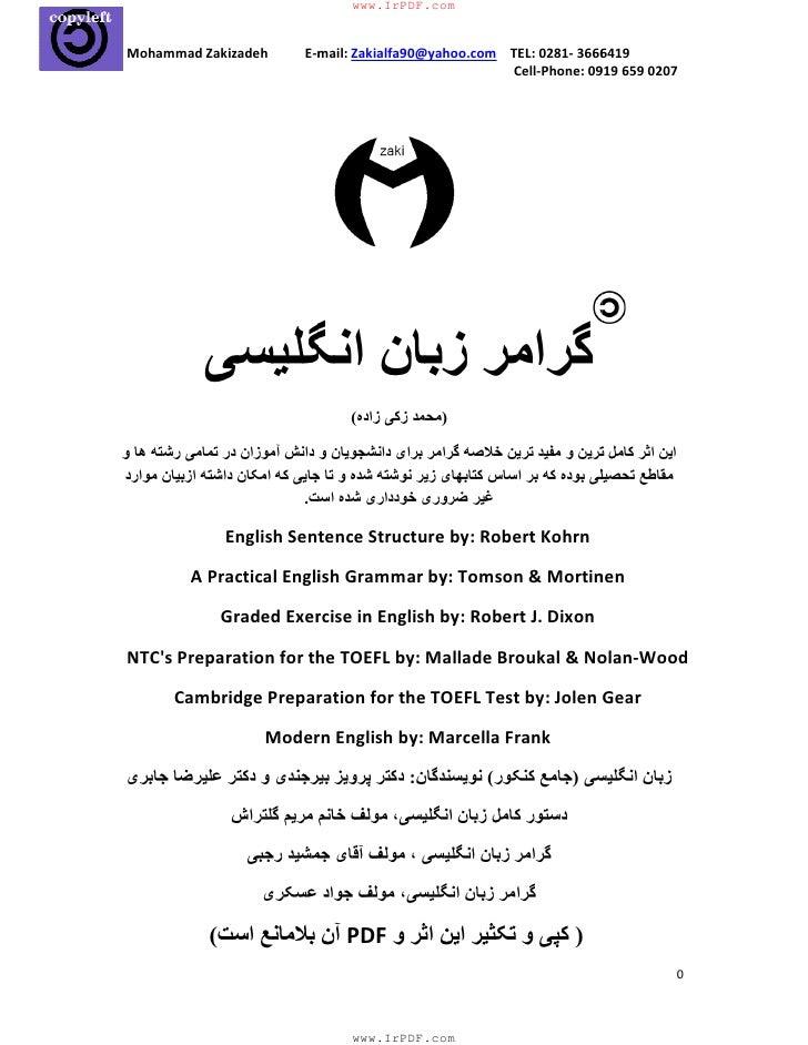 www.IrPDF.comMohammad Zakizadeh          E-mail: Zakialfa90@yahoo.com TEL: 0281- 3666419                              mail...