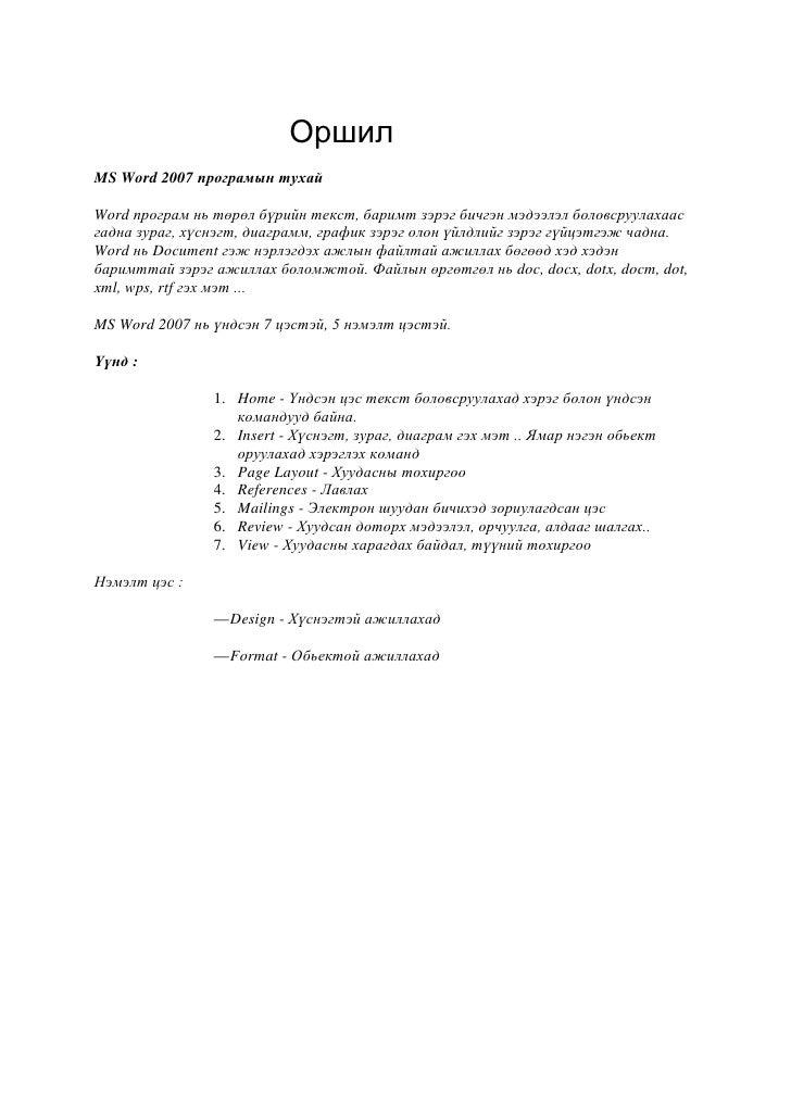 ОршилMS Word 2007 програмын тухайWord програм нь төрөл бүрийн текст, баримт зэрэг бичгэн мэдээлэл боловсруулахаасгадна зур...