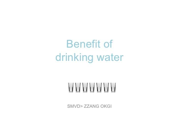 Benefit ofdrinking water  SMVD> ZZANG OKGI