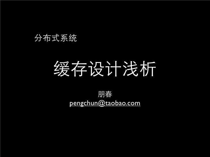 分布式系统  缓存设计浅析            朋春    pengchun@taobao.com