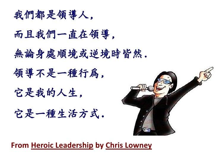 heroic leadership chris lowney pdf