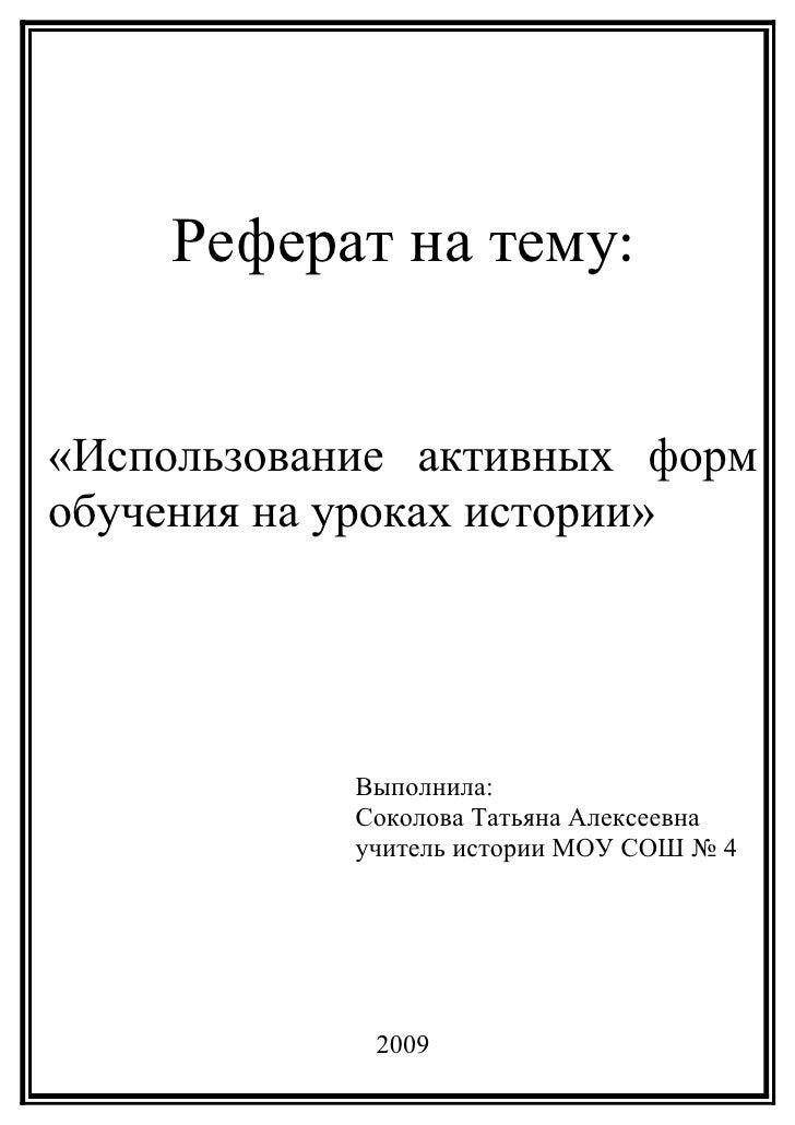 активные формы обучения на уроках истории активные формы обучения на уроках истории Реферат на тему Использование активных формобучения на уроках истории Выполнила Соколова