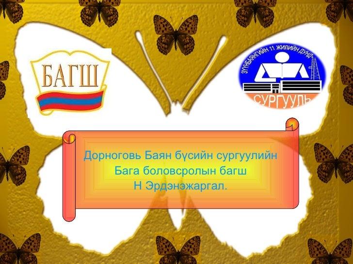 Дорноговь Баян бүсийн сургуулийн    Бага боловсролын багш        Н Эрдэнэжаргал.