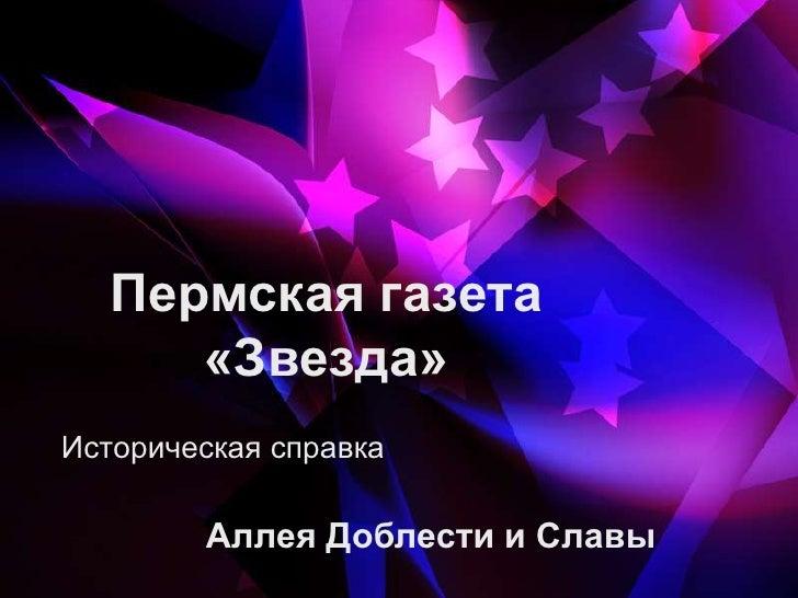 Пермская газета      «Звезда»Историческая справка        Аллея Доблести и Славы