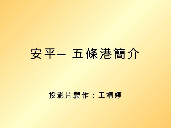 安平 — 五條港簡介 投影片製作:王靖婷