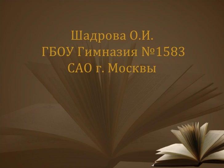 Шадрова О.И.ГБОУ Гимназия №1583   САО г. Москвы