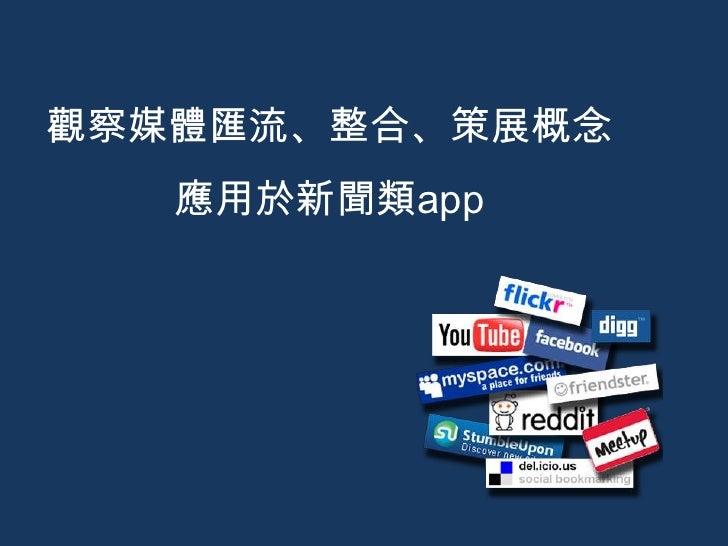 觀察媒體匯流、整合、策展概念   應用於新聞類app