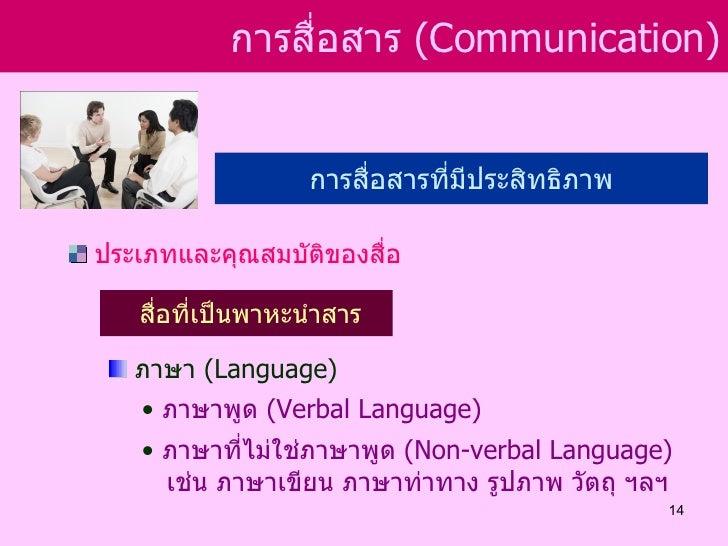 การสือสาร (Communication)                ่                   การสื่อสารที่มีประสิทธิภาพประเภทและคุณสมบัติของสื่อ   สื่อที่...