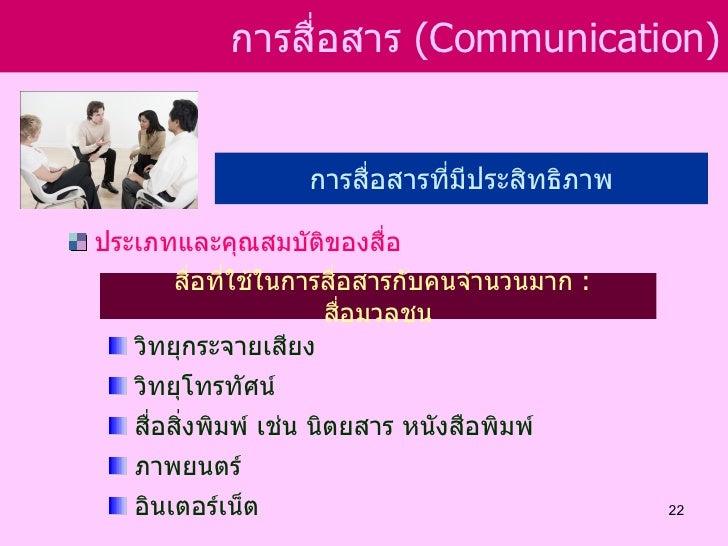 การสือสาร (Communication)                 ่                    การสื่อสารที่มีประสิทธิภาพประเภทและคุณสมบัติของสื่อ       ส...