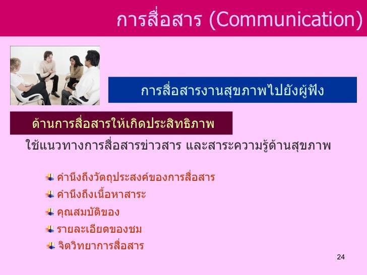 การสือสาร (Communication)                      ่                      การสื่อสารงานสุขภาพไปยังผู้ฟง                       ...