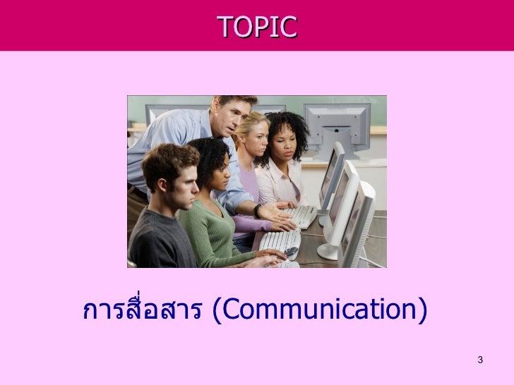 TOPICการสื่อสาร (Communication)                             3