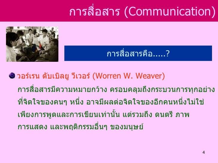 การสือสาร (Communication)                    ่                          การสื่อสารคือ.....?วอร์เรน ดับเบิลยู วีเวอร์ (Worr...