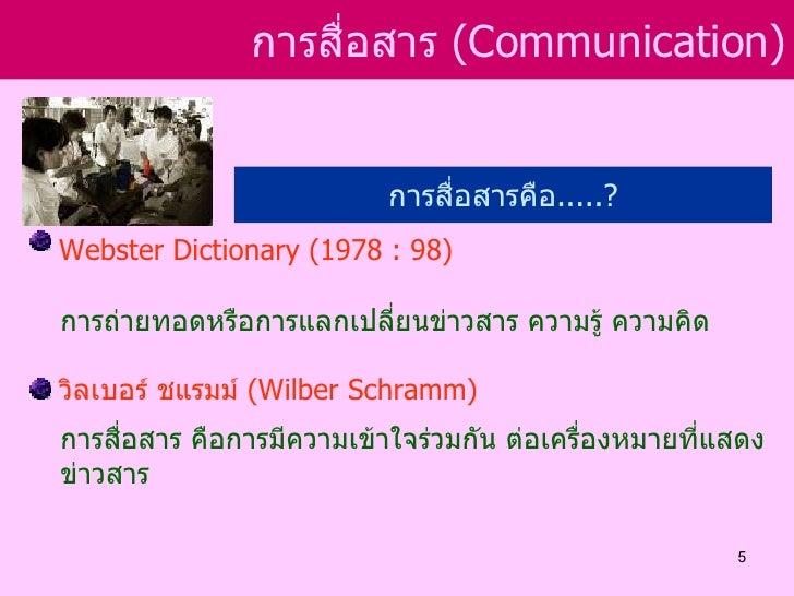 การสือสาร (Communication)                    ่                          การสื่อสารคือ.....?Webster Dictionary (1978 : 98)ก...