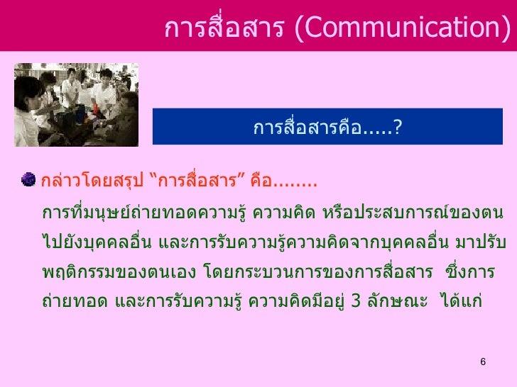 """การสือสาร (Communication)                     ่                            การสื่อสารคือ.....?กล่าวโดยสรุป """"การสื่อสาร"""" คื..."""