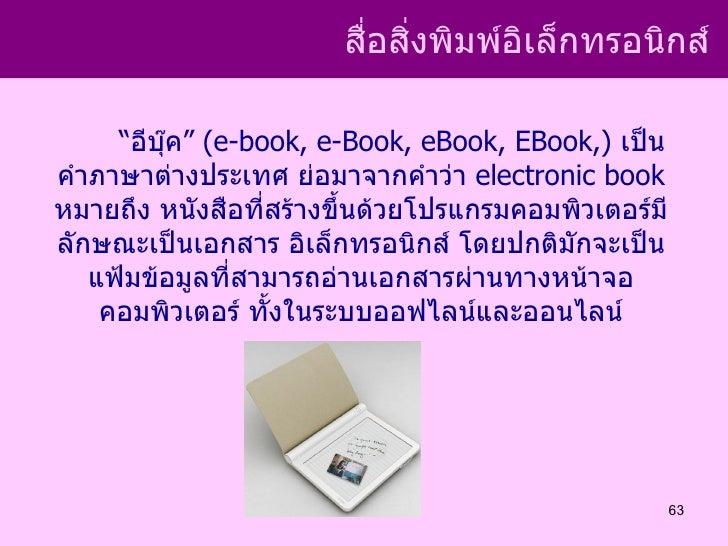 """สื่อสิงพิมพ์อิเล็กทรอนิกส์                              ่     """"อีบุ๊ค"""" (e-book, e-Book, eBook, EBook,) เป็นคำาภาษาต่างประเ..."""