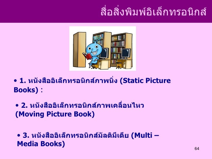 สื่อสิงพิมพ์อิเล็กทรอนิกส์                                  ่• 1. หนังสืออิเล็กทรอนิกส์ภาพนิ่ง (Static PictureBooks) :• 2....