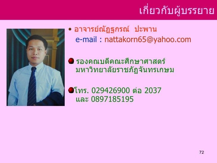 เกี่ยวกับผู้บรรยาย• อาจารย์ณัฏฐกรณ์ ปะพาน  e-mail : nattakorn65@yahoo.com รองคณบดีคณะศึกษาศาสตร์ มหาวิทยาลัยราชภัฏจันทรเกษ...