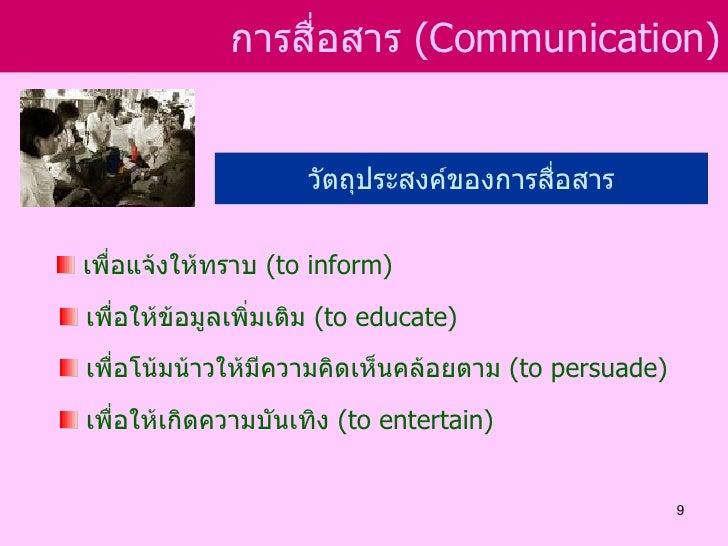 การสือสาร (Communication)                   ่                     วัตถุประสงค์ของการสื่อสารเพื่อแจ้งให้ทราบ (to inform)เพื...