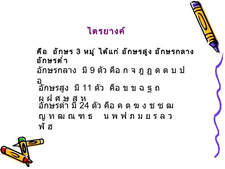 ภาษาไทย ไตรยางค์ Slide 2