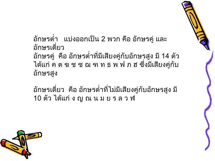 ภาษาไทย ไตรยางค์ Slide 3