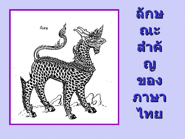ลักษ ณะสำำคั ญของภำษำไทย