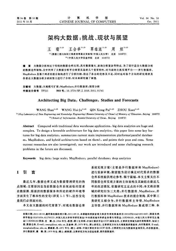 架构大数据:挑战、现状与展望               王珊1,)                  )2     王会 举1 , )                              )2          覃雄派1 , )    ...