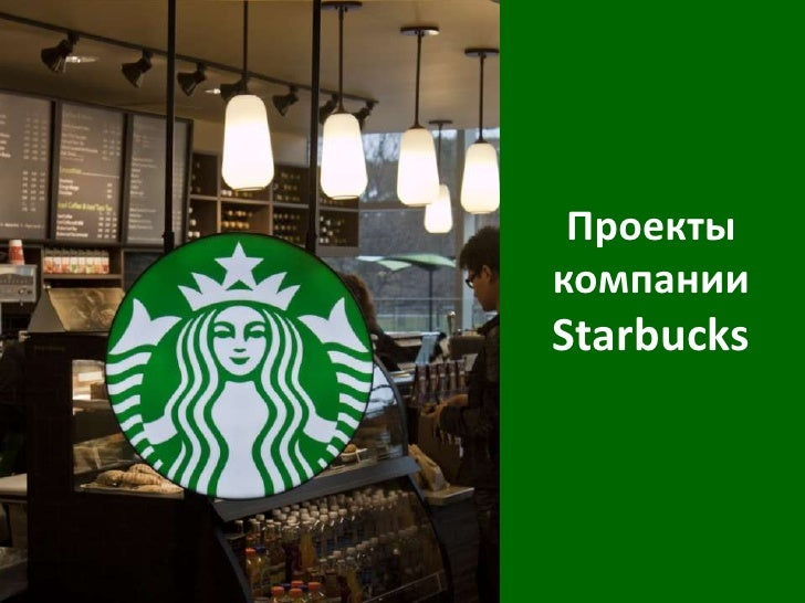 ПроектыкомпанииStarbucks