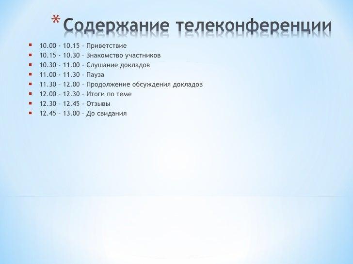    10.00   - 10.15 –   Приветствие   10.15   - 10.30 –   Знакомство участников   10.30   - 11.00 –   Слушание докладов...