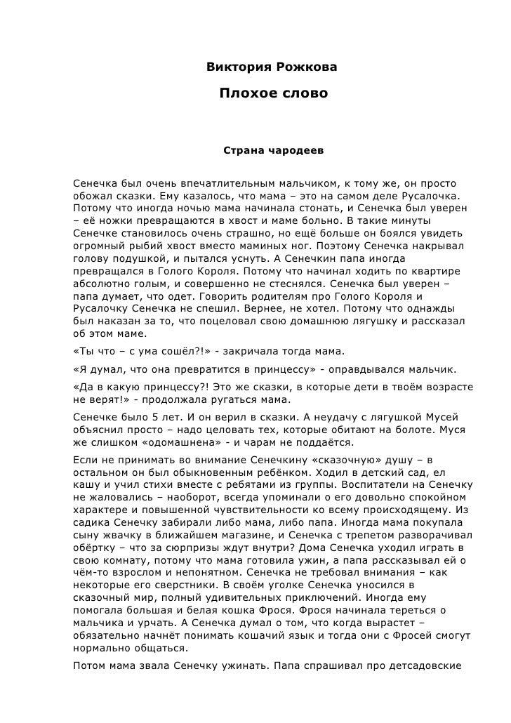 Виктория Рожкова                         Плохое слово                          Страна чародеевСенечка был очень впечатлите...
