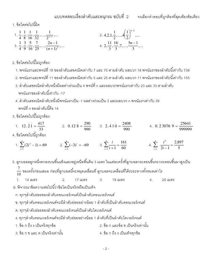 แบบทดสอบเรื่ องลำดับและอนุกรม ฉบับที่ 2                        จงเลือกคำตอบที่ถกต้ องที่สดเพียงข้ อเดียว                  ...