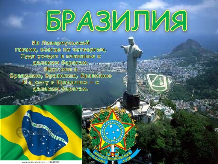     Бразилия —    федеративная    республика. Глава    государства и    правительства —    президент. Высший    законодат...