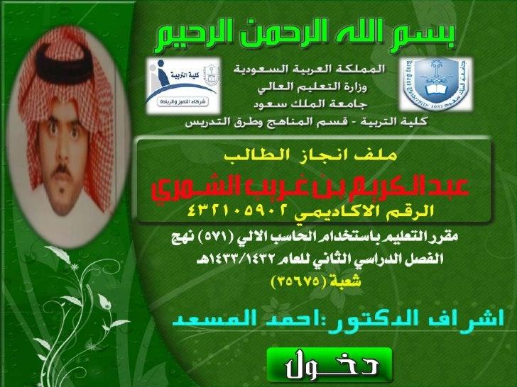 abdulkrem556.blogspot.com        abdulkrem556@gmail.com  Youtube.com/user/abdulkrem556     Twitter.com/#1/abdulkrem556    ...