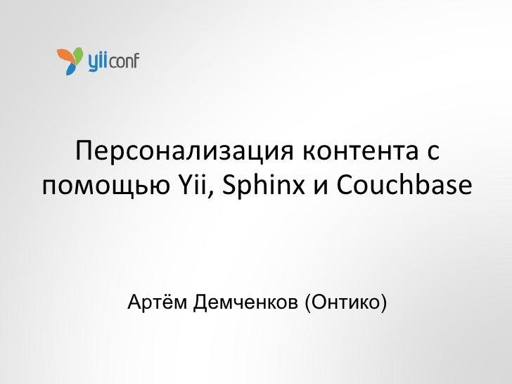 Персонализация контента спомощью Yii, Sphinx и Couchbase      Артём Демченков (Онтико)