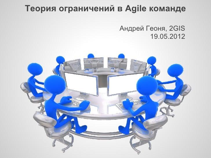 Теория ограничений в Agile команде                   Андрей Геоня, 2GIS                           19.05.2012