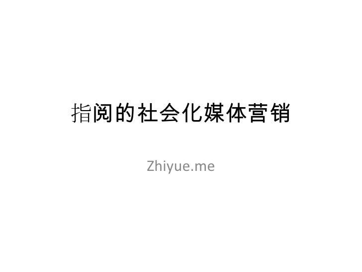 指阅的社会化媒体营销   Zhiyue.me