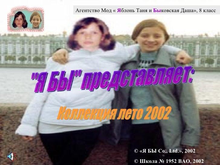Агентство Мод « Яблонь Таня и Быковская Даша», 8 класс                      © «Я БЫ Co., Ltd.», 2002                      ...