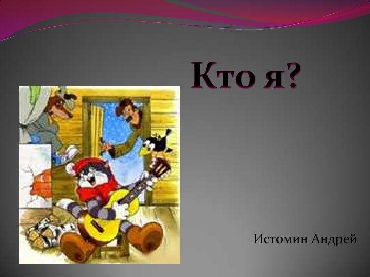 Истомин Андрей