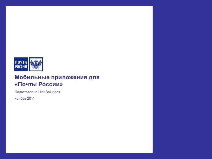 Мобильные приложения для«Почты России»Подготовлено Hint Solutionsноябрь 2011