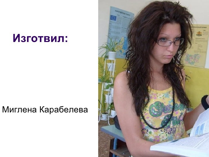 Изготвил:Миглена Карабелева