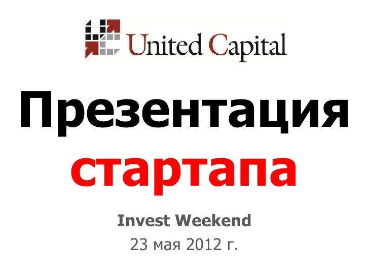 Презентация стартапа   Invest Weekend    23 мая 2012 г.