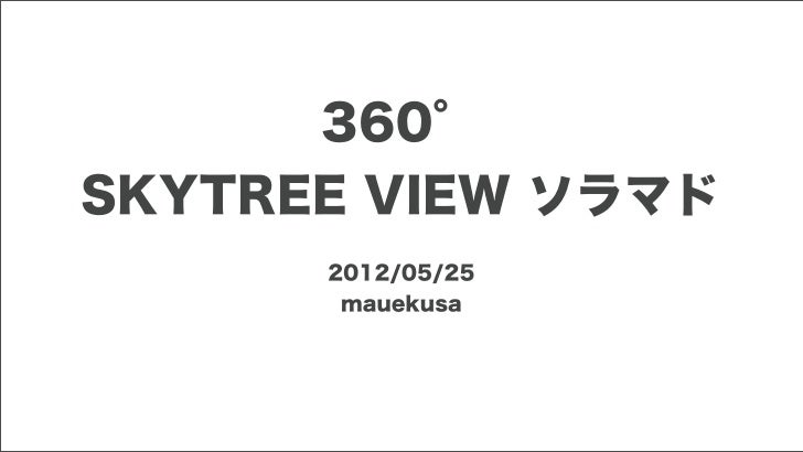 360°SKYTREE VIEW ソラマド      2012/05/25       mauekusa