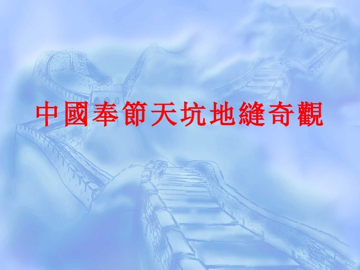 中國奉節天坑地縫奇觀