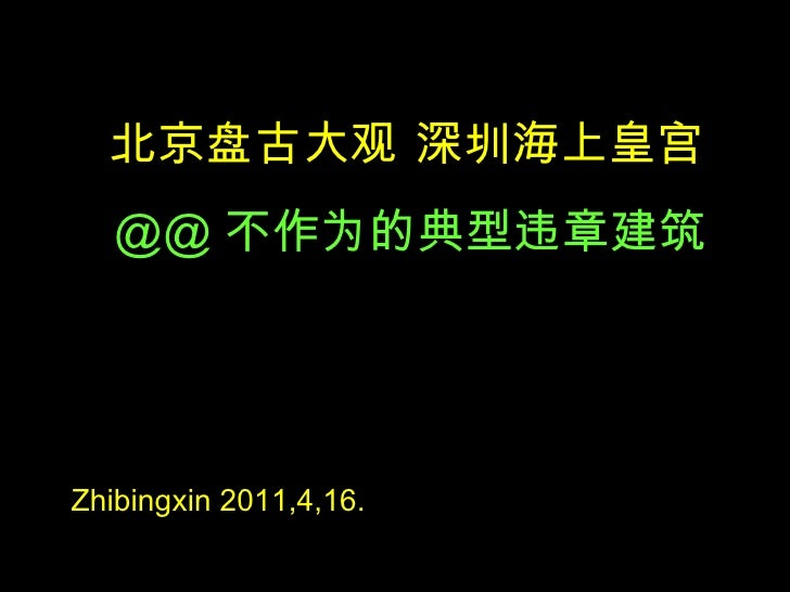 北京盘古大观 深圳海上皇宫   @@ 不作为的典型违章建筑Zhibingxin 2011,4,16.