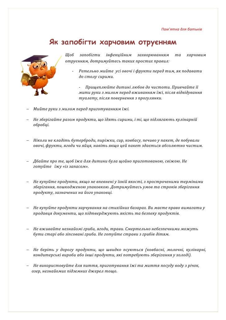 Пам'ятка для батьків            Як запобігти харчовим отруєнням                   Щоб запобігти інфекційним захворюванням ...